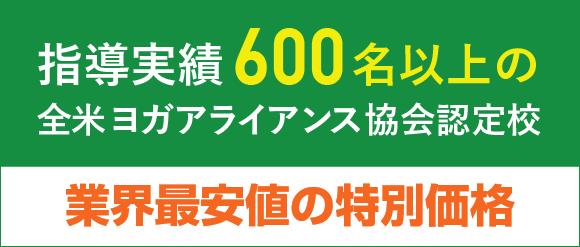 600名以上の実績【業界最安値の特別価格】