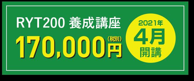 RYT200養成講座155,000円